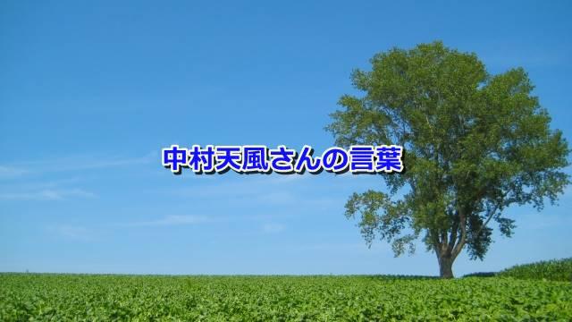 nakamura-tempu-1