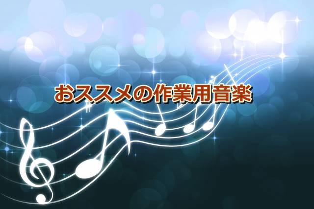 recommended-music
